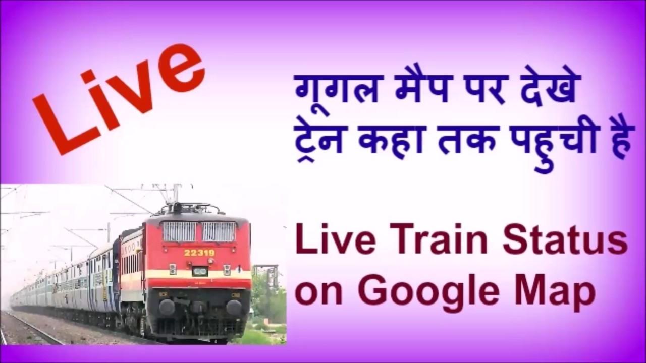 Train Status On Map गूगल मैप पर देखे ट्रेन कहा तक पहुची