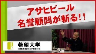 1/6 日本人のあり方 【中條高德先生 第1回】