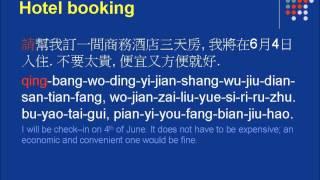 Advanced Business Mandarin lesson - hotel book
