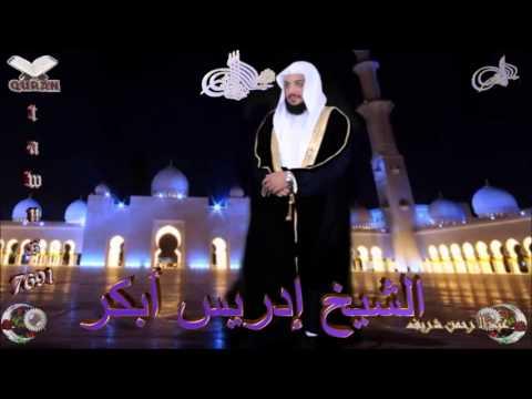 Sheikh Idrees Abkar - Quran (03) Ali-Imran - سورة آل عمران