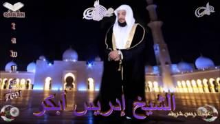 Sheikh Idrees Abkar - Quran 03 Ali-Imran - سورة آل عمران