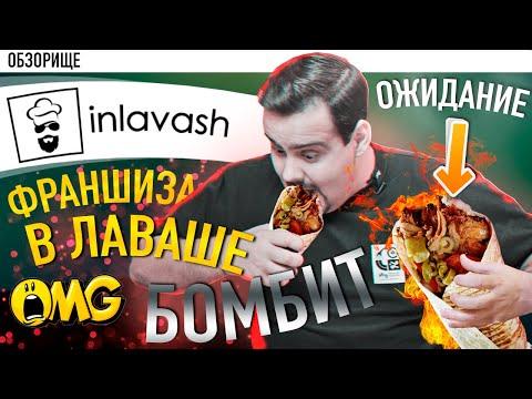 Доставка шаурмы INLAVASH (инлаваш) | Франшиза в лаваше, б*я!