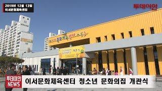 [투데이안영상]이서문화체육센터 청소년 문화의집 개관식