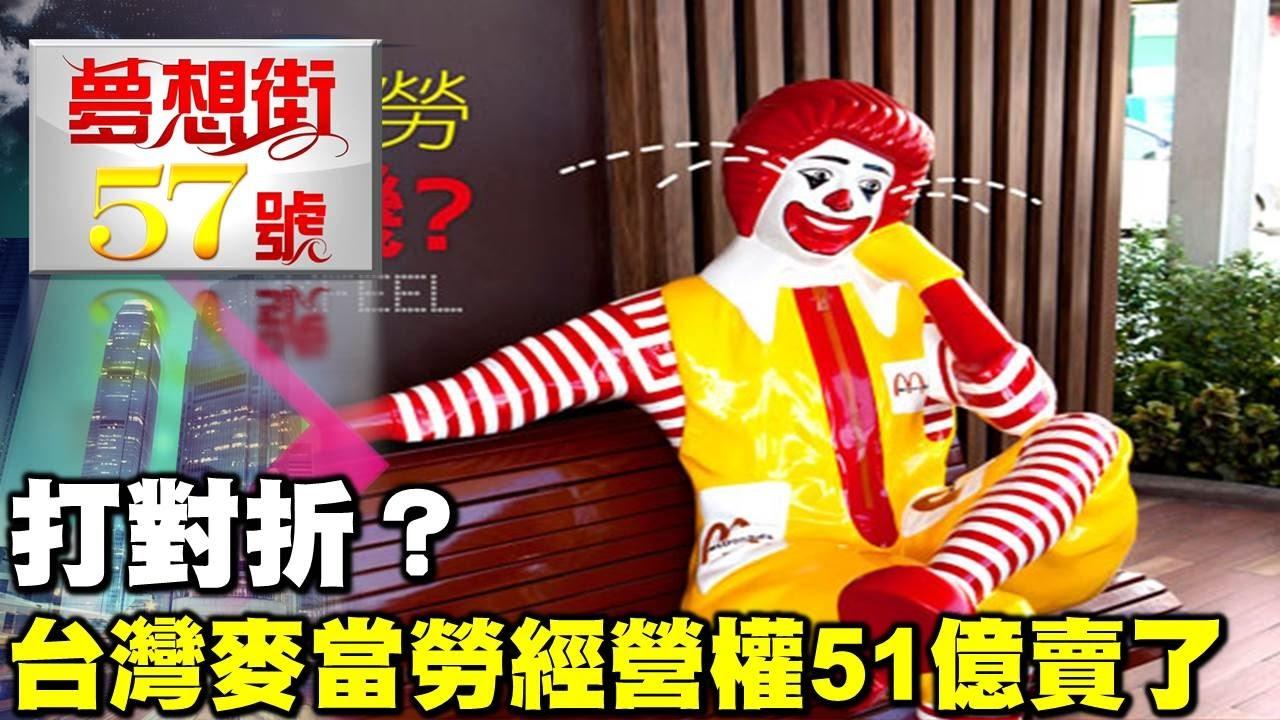 打對折? 臺灣麥當勞經營權51億賣了《夢想街57號》2017.03.29 - YouTube