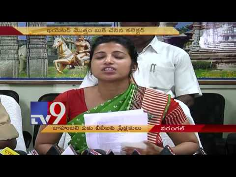 Baahubali 2 : Collector Amrapali books entire theatre ! - TV9