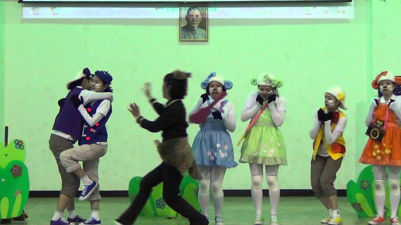 2013東區彩虹劇團七隻小羊第3.4場東區崇明國小 - YouTube