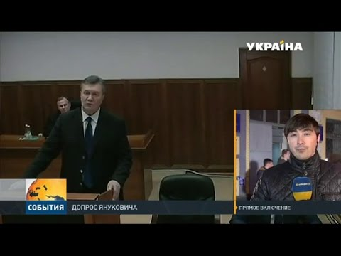 Виктор Янукович предстал перед судом