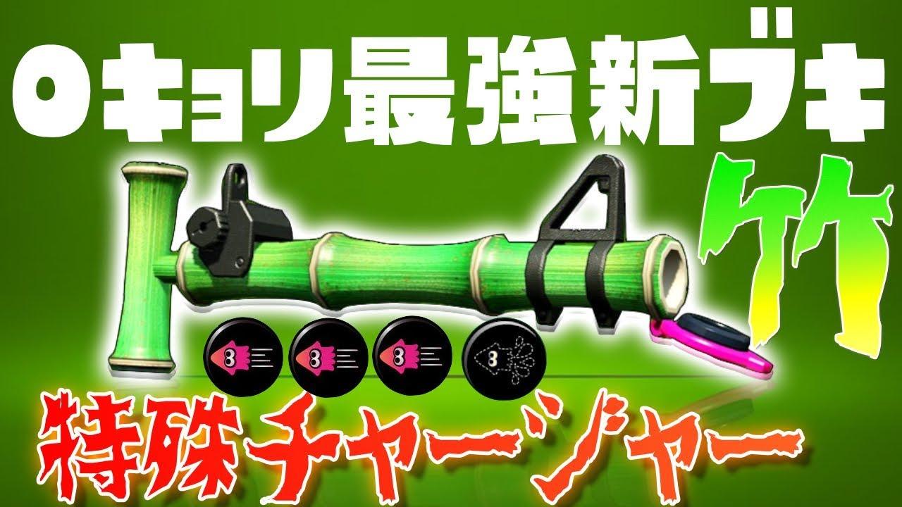 イカ速 武器 スプラトゥーン2