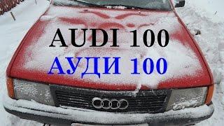 АУДИ 100.  AUDI 100.