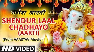 ''गणेश आरती'' Ganesh Aarti from movie VAASTAV (THE REALITY) NEW HD VIDEO I Shendoor Lal Chadhayo