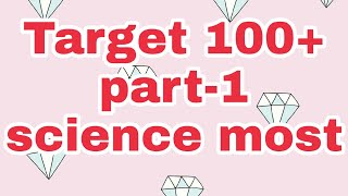 Target 100+ / part-1/ science all videos most