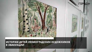 Петербургские художники рассказали об эвакуации из блокадного Ленинграда