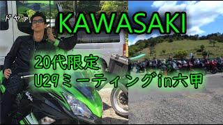 潜入!『カワサキU29ミーティングin六甲』関西ツーリングpart3【モトブログ】