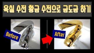 욕실 셀프인테리어 황금수전 만들기 (골드핑거) [Eng…