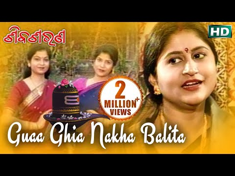 GUAA GHIA NAKHA BALITA | Album- Shiva Sarana | Namita Agrawal |