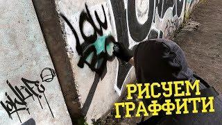 Рисуем ГРАФФИТИ | Grafoman | LOW LIFE