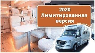Автодом на базе Mercedes Sprinter по скромной цене: Hymer BMC-T 550  - идеальный отдых в автодоме