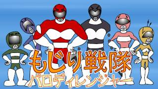 """Mojiri Sentai: Parody Ranger!"" (Theme Song)"