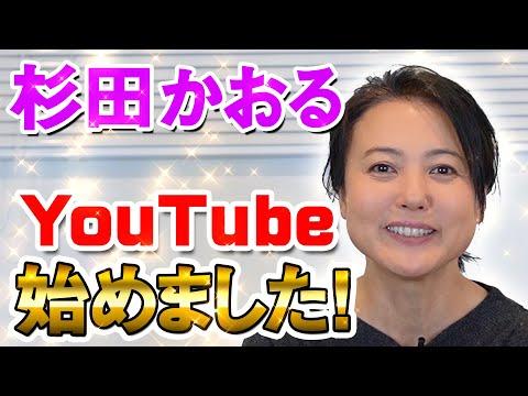杉田かおる YouTubeデビュー!!