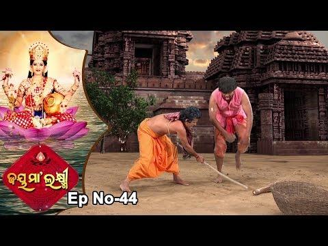 Jai Maa Laxmi | Odia Mtholgical & Devotional Serial | Full Ep 44