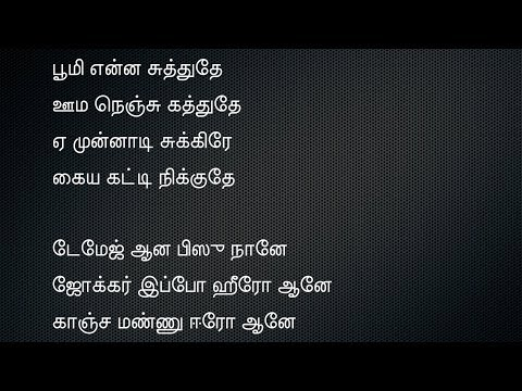 Ethir neechal: Boomi enna suthudhe... (Karaoke with Lyrics - HD)