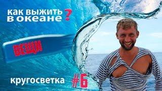 Недолговечность вещей в океане, Евгений Ташкин