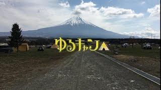 ゆるキャン△ リード125でふもとっぱらキャンプ場 富士山と坦々餃子鍋