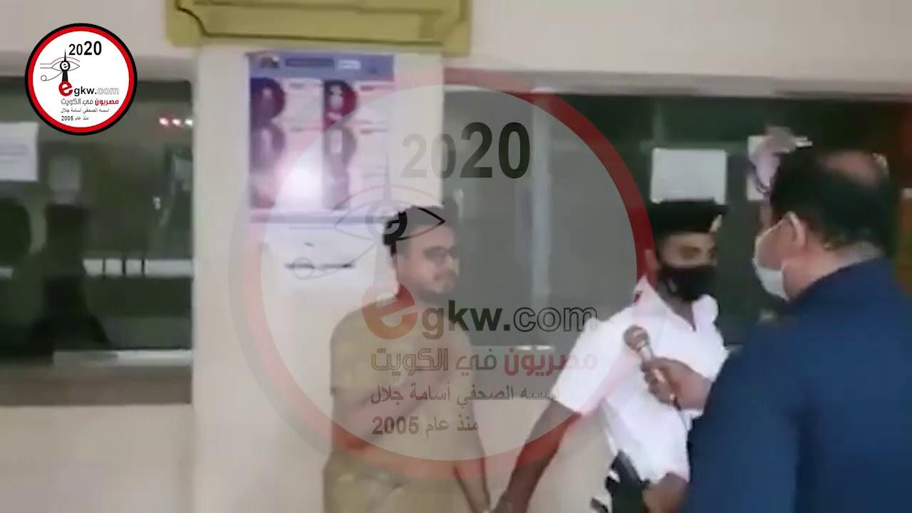 عاجل السلطات المصرية تلقي القبض على صاحب فيديو (حرق علم الكويت)