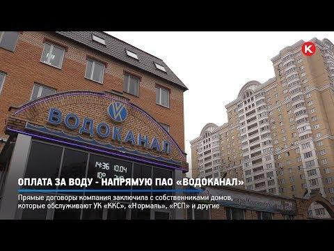 КРТВ. Оплата за воду - напрямую ПАО «Водоканал»