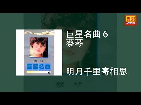 蔡琴 - 明月千里寄相思 [Original Music Audio]