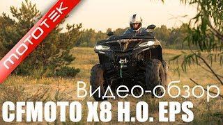 Квадроцикл CF MOTO X8 H.O. EPS | Видео Обзор | Обзор от Mototek