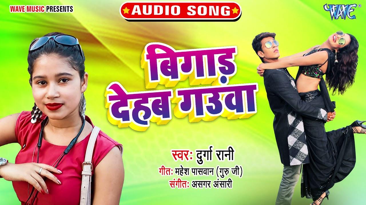 बिगाड़ देहम गउवा के_#New भोजपुरी हिट Song 2021_Bigad Deham Gauwa Ke_#Durga Rani_Bhojpuri Song