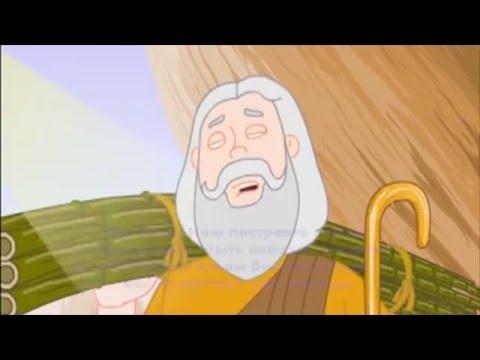 Бог сказал Ною построить ковчег