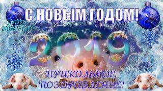 🐖Прикольные поздравления с новым годом🐖Новый 2019 год желтой СВИНЬИ🐖