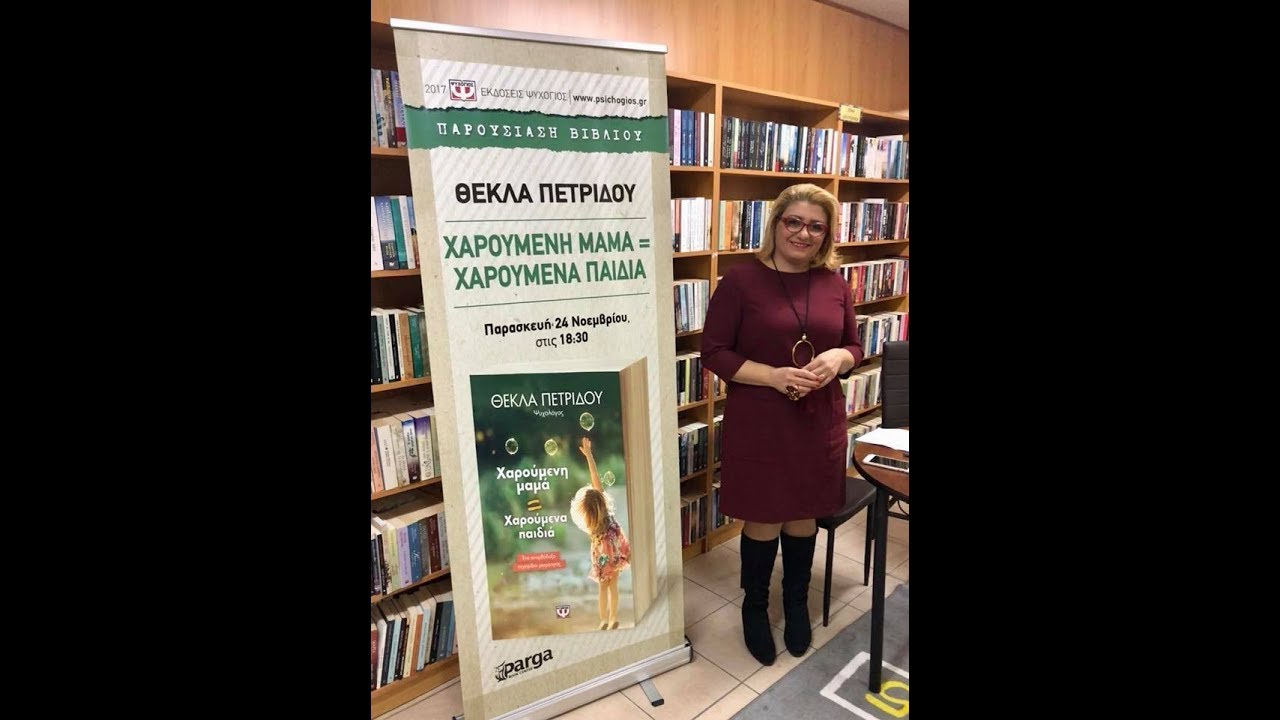 182085b7315 Μια γεύση από την παρουσίαση του βιβλίου της Θέκλας στη Λάρνακα ...