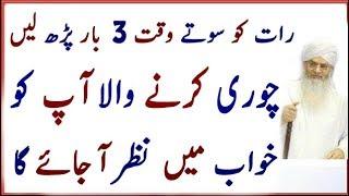 Chori Karny Wala Khawab Men Nazar Aaye Ga | Wazifa To Arrest Thief Quickly | Amal
