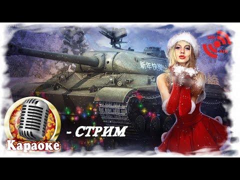 World of Tanks | КАРАОКЕ - СТРИМ