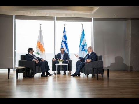 Τριμερής Ελλάδας - Κύπρου - Ισραήλ