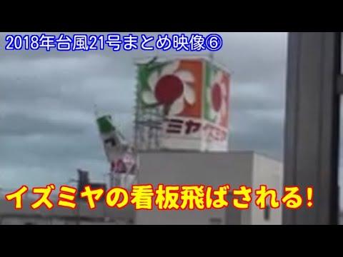 2018年台風21号被害まとめ映像⑥