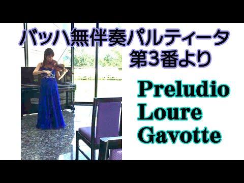 バッハ 無伴奏ヴァイオリンパルティータ第3番より「プレリュード」「ルーレ」「ガヴォット」Bach Partita for solo violin No.3 Preludio Loure Gavotte
