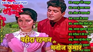 मनोज कुमार और वहीदा रहमान के गाने 🌹🌹Manoj Kumar Songs l Waheeda Rehman Songs l Lata & Rafi Hits