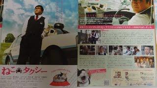 ねこタクシー A 2010 映画チラシ 2010年6月12日公開 【映画鑑賞&グッズ...