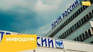 видео Вскрытые письма по Почте России