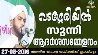 usthad alavi darimi kuzhimanna vadasheri speech 27 05 2016