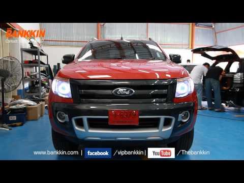ไฟหน้าโปรเจคเตอร์ New Ford Ranger Wildtrak ติดตั้ง HID PROJECTOR LENS