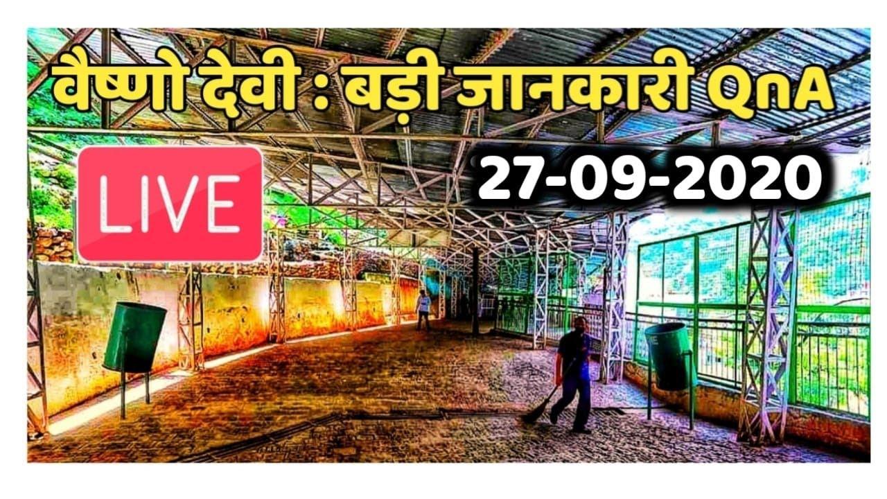 वैष्णो देवी : Live QnA ।। 26-09-2020 || Jai Mata Di