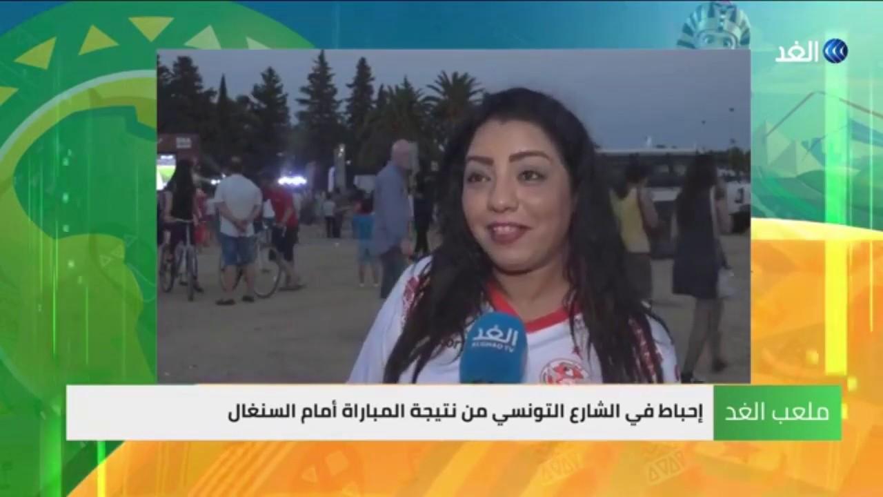 قناة الغد:إحباط في الشارع التونسي بعد الخروج من نصف نهائي أمم أفريقيا