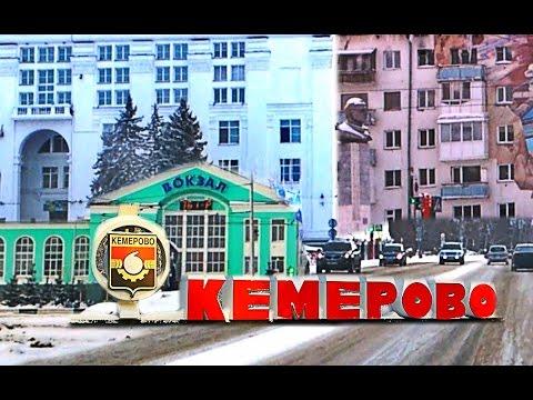 Кемерово проездом