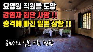 일본 요양시설 감염자 집단 사망!! 난리난 일본!!