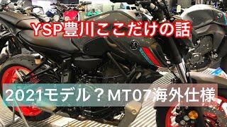 2021モデル?MT07(海外仕様)をヤマハコミュニケーションプラザで見てきました!